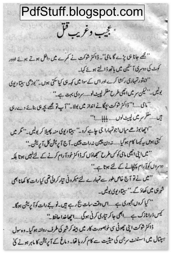 Sample page of Jasoosi Dunya Volume 1 of Faridi Series by Ibne Safi