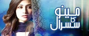 Meenu Ka Susral Episode 106, meelak.blogspot.com, 25th September 2013 On Ary Digital