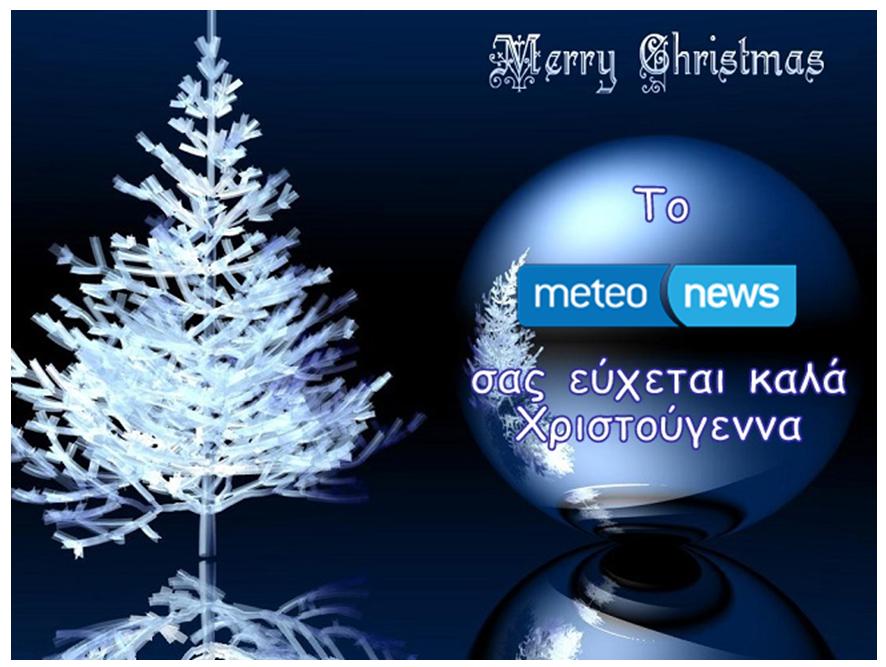 Καλες γιορτες !!!