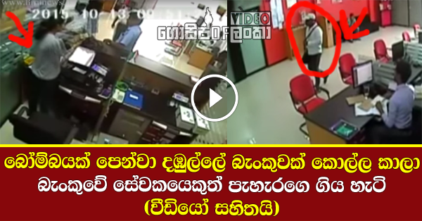 CCTV footage of Bank Robbery in Dambulla