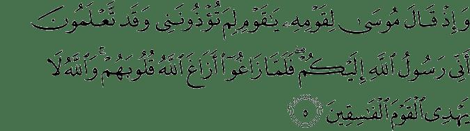 Surat Ash-Shaff Ayat 5