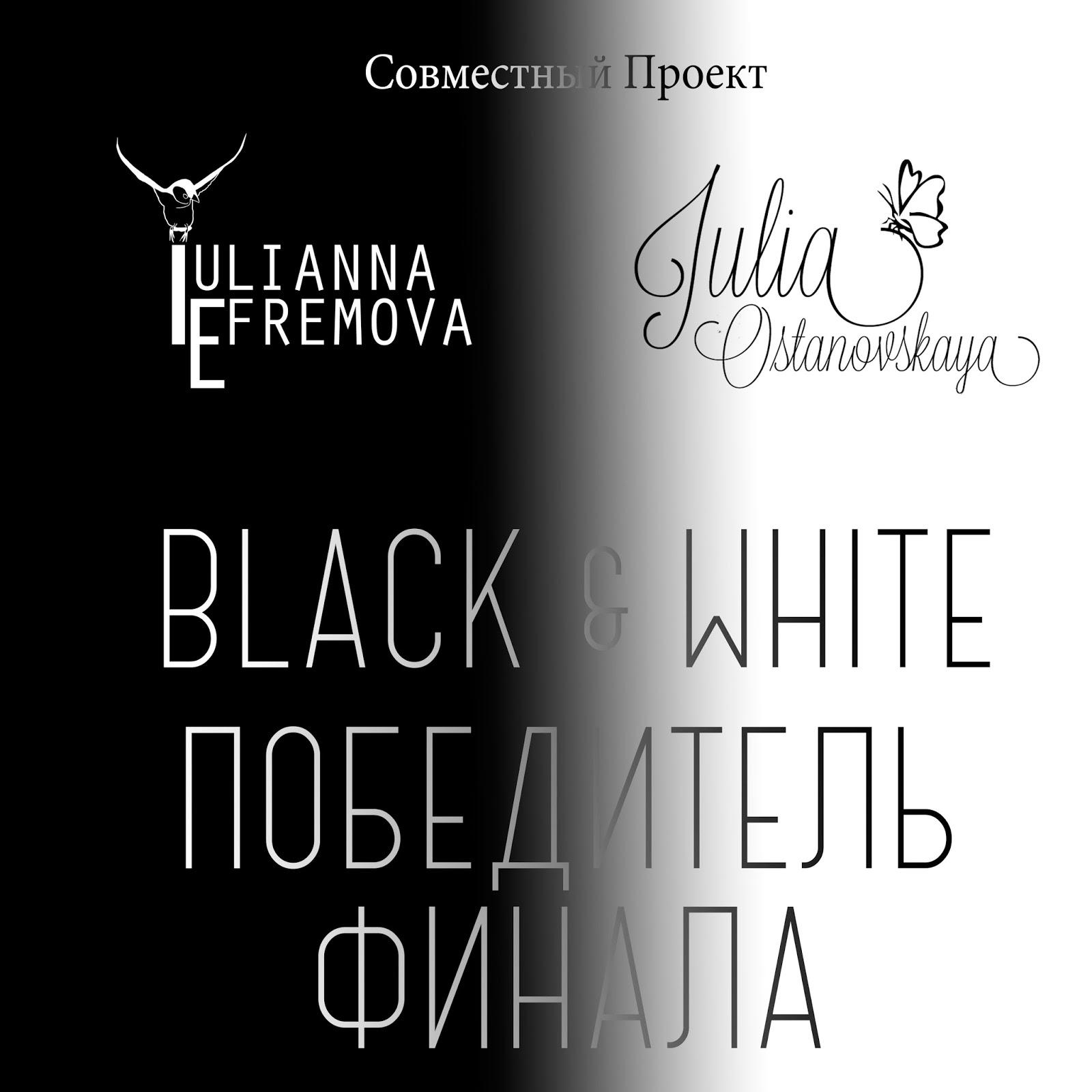 Я победитель финала СП Black&White