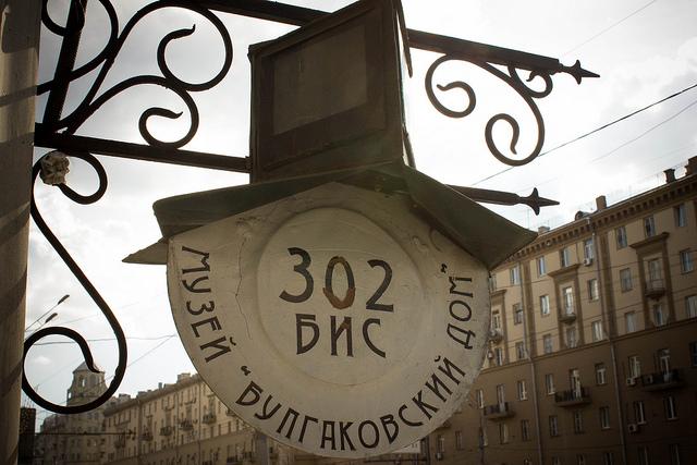 Дом музей Булгакова, Мастер и Маргарита, 302 БИС