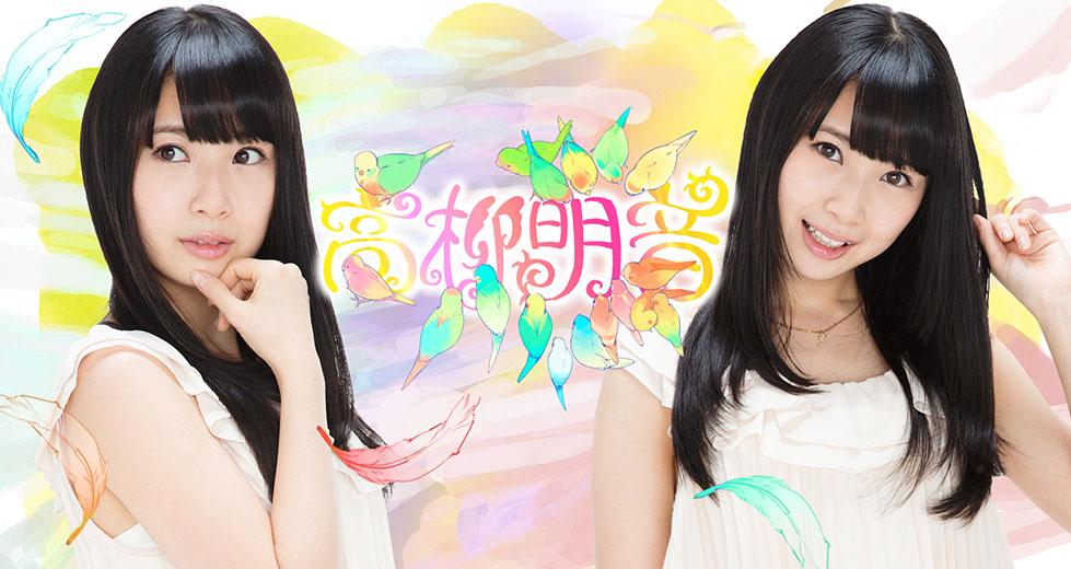[Resim: takayanagi-akane-website-update-02.jpg]