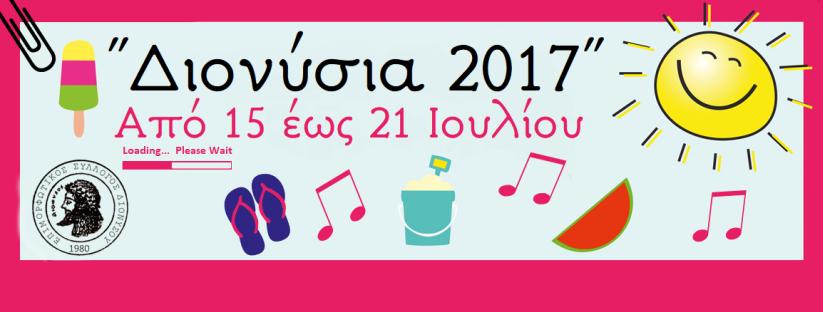 """Πολιτιστικές Εκδηλώσεις """"Διονύσια 2017"""""""