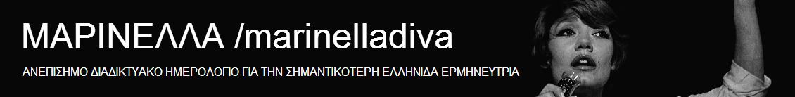 ΜΑΡΙΝΕΛΛΑ /marinelladiva