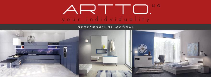 Эксклюзивная мебель - ARTTO