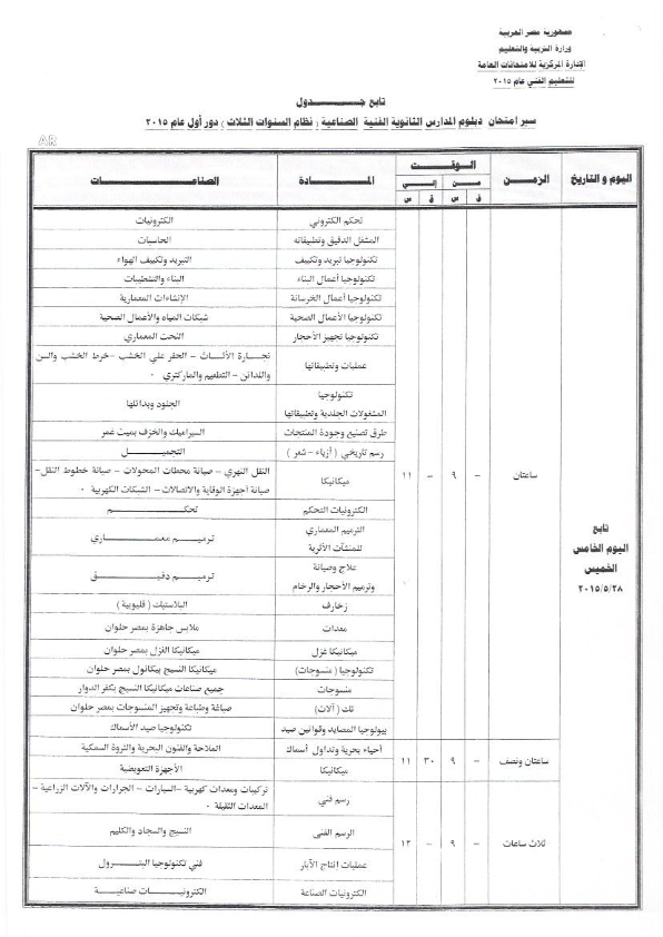 ننشر أخر جداول لدبلومات الثانوية الفنية موقع الوزارة تحديث 11 إبريل2015 2_2_004.png