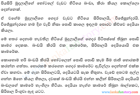 Sinhala Fun Stories-God-Part One