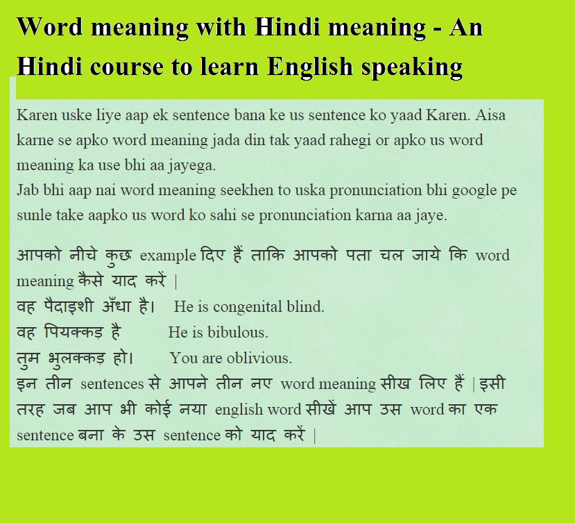 Daily Used English Word Meaning With Hindi