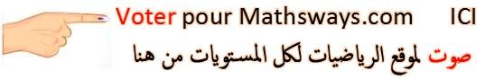 موقع الرياضيات لكل المستويات يحتاج الى صوتك