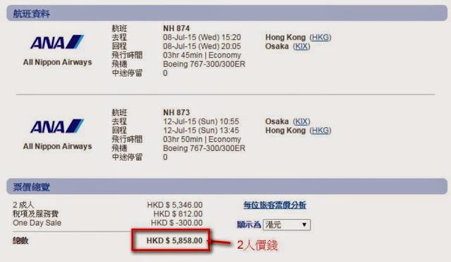 大阪(全日空)  來回機位 HK$2,929(連稅)