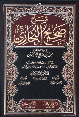 كتاب الصلاة صحيح البخاري pdf
