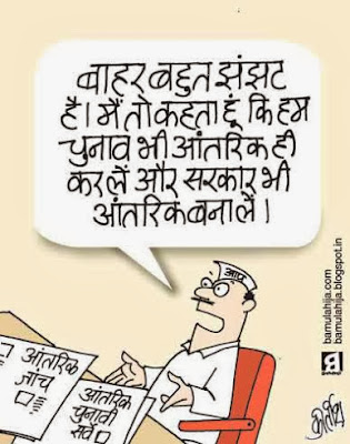 AAP party cartoon, aam aadmi party cartoon, sting operation cartoon, opinion poll cartoon, assembly elections 2013 cartoons, election 2014 cartoons, arvind kejriwal cartoon, cartoons on politics, indian political cartoon