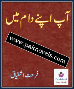Aap Apne Daam Men by Farhat Ishtiaq
