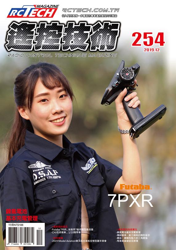遙控技術雜誌 第254期