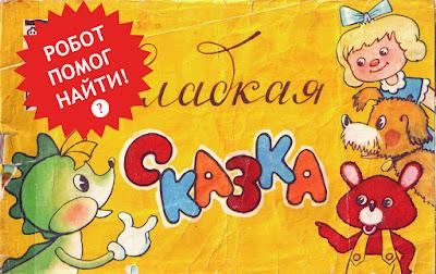 Сладкая сказка книга СССР