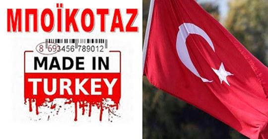 ΟΧΙ στα Τούρκικα προϊόντα