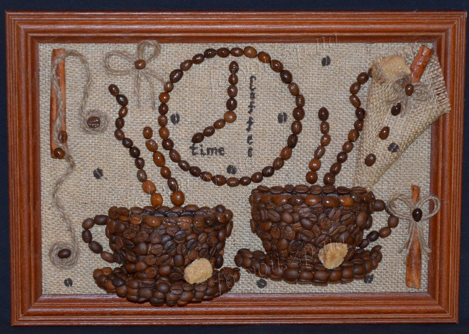 Мастер класс картины с кофейных зерен своими
