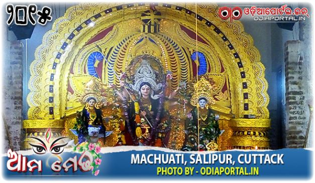 Ama Medha: 40th Annual Durga Puja of Machuati, Salipur, Cuttack - Photo By OdiaPortal Team