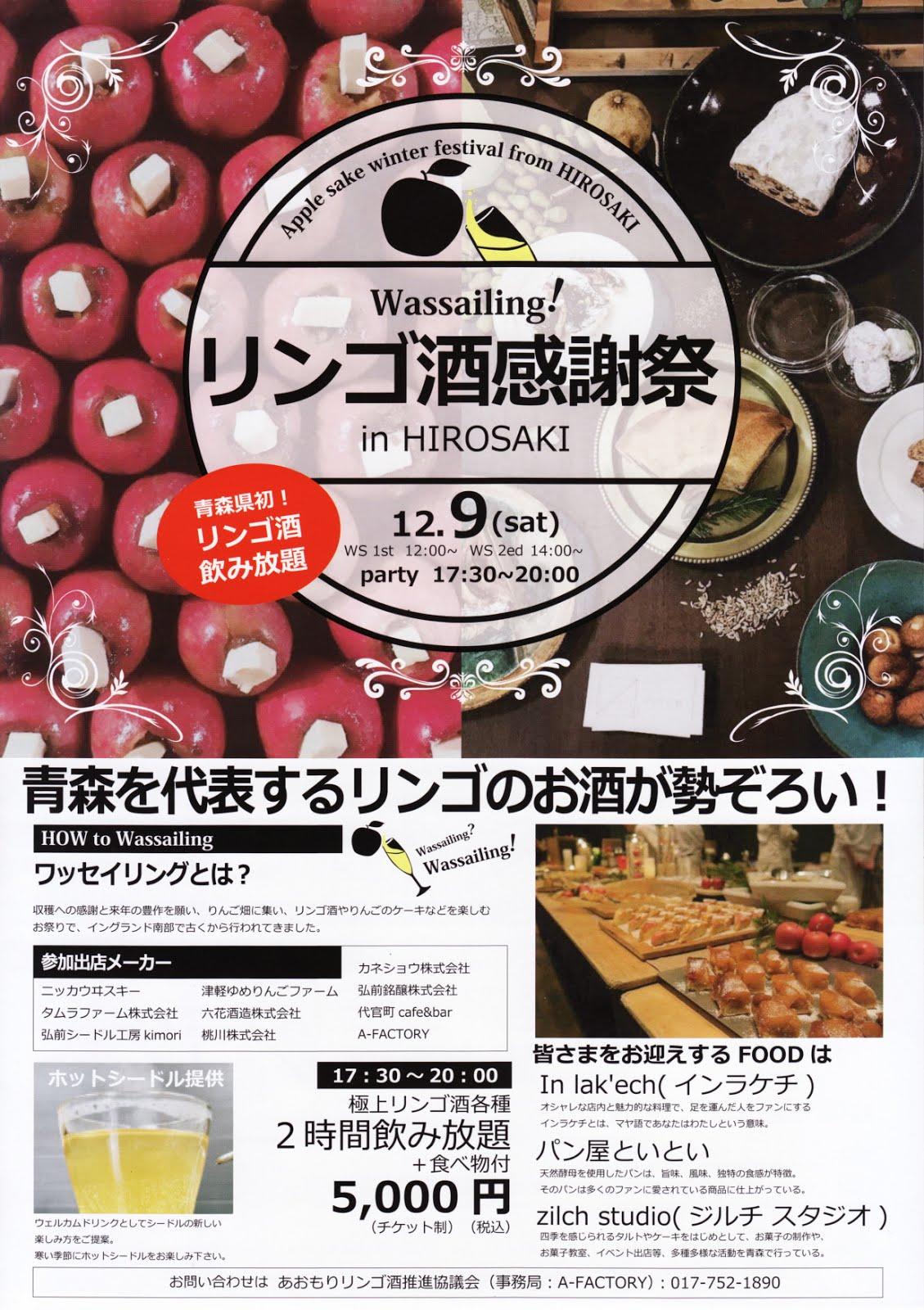 リンゴ酒感謝祭 in HIROSAKI