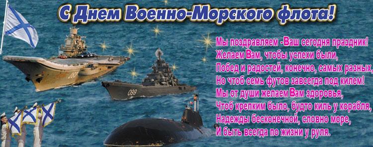 Поздравление военного моряка
