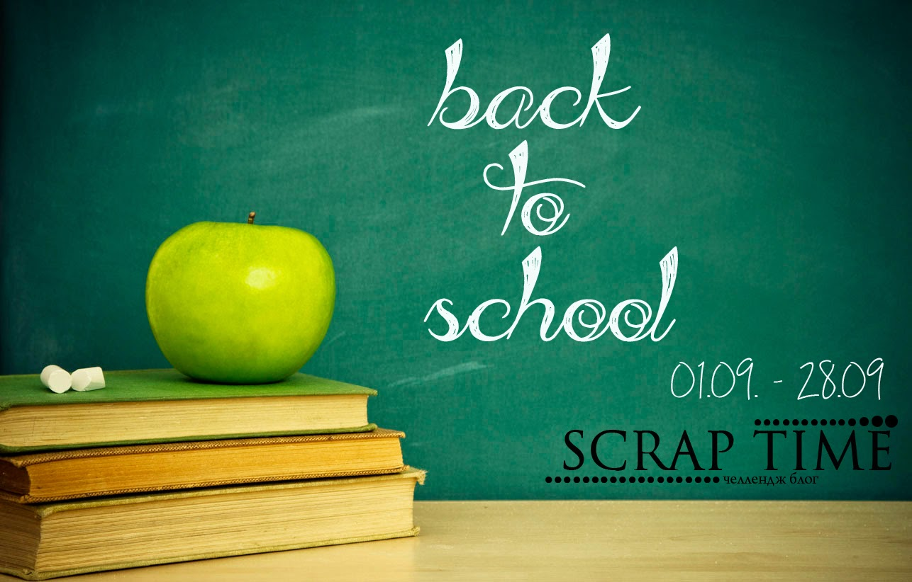 http://4scraptime.blogspot.ru/2014/09/back-to-school.html