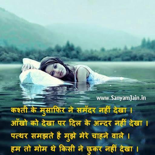 Hindi Sad Shayari Wallpaper Download Hindi Sad Shayari Wallpaper