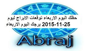 حظك اليوم الاربعاء توقعات الابراج ليوم 25-11-2015 برجك اليوم الاربعاء