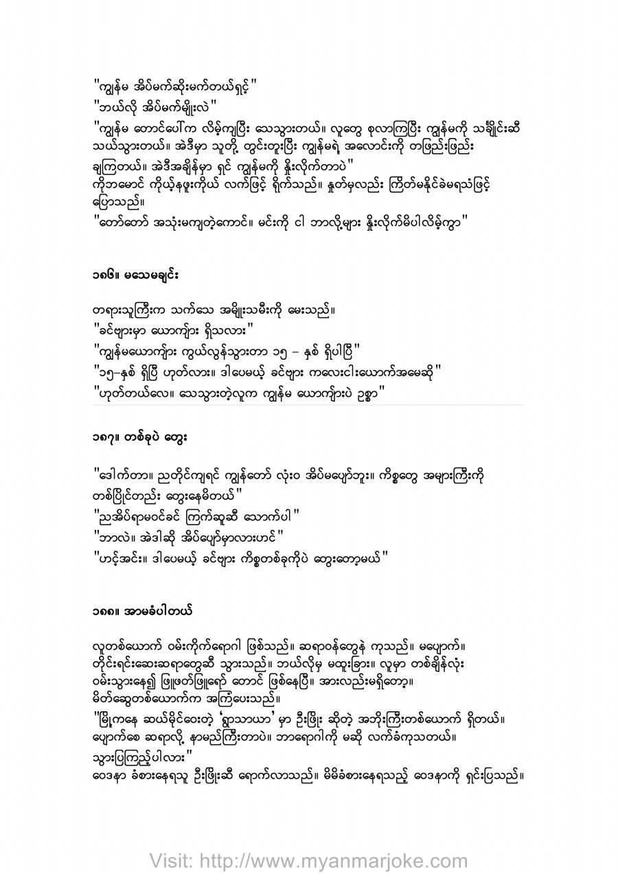 regret, burmese jokes