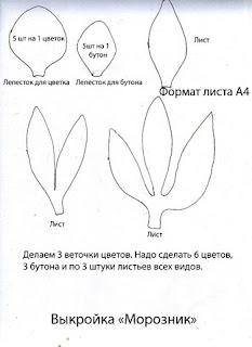 Выкройки цветов