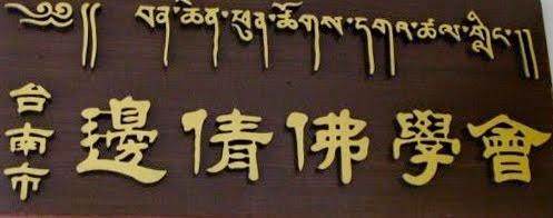 台南邊倩噴逴嘎擦林
