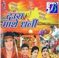 Mp3 download chhath song Download Latest