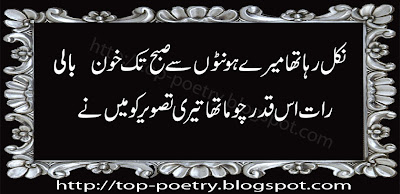 Hot-Mobile-Sms-Poetry-Urdu-Collection""