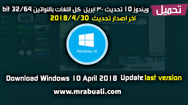 2018 بالنواتين 64/32 win 10 up.png
