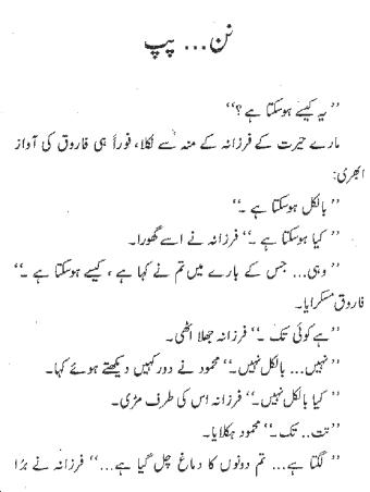 Sazishi Devta by Ishtiaq Ahmad