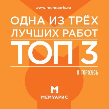 Я - в ТОП-3!