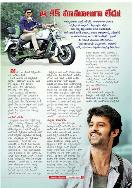Prabhas Interview in Eenadu (13-1-2013)