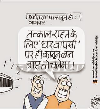 conversions, opposition, congress cartoon, secularism cartoon, cartoons on politics, indian political cartoon