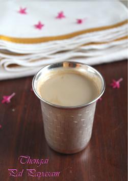 Aadi Pandigai Recipes
