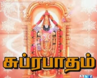Diwali Special – Suprabhatham  – Vijay Tv 02-11-2013
