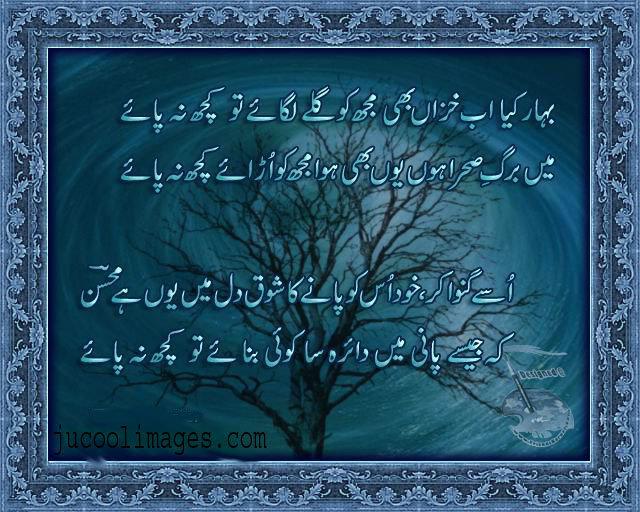 Sexy poetry romantic urdu Best Ever