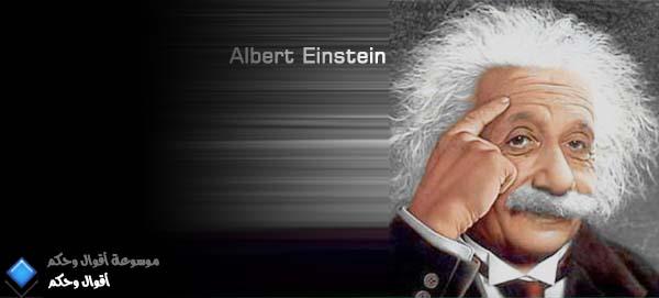 موسوعة أقوال وحكم .. حكم عربية .. حكم غربية .. أقوال الفلاسفة .. قصص وعبر .. هل تعلم .. مشاكل وحلول .. رسائل حب .. رومانسية .. شعر .. تطوير الذات .. خواطر .. التأمين .. الصحة .. النجاح Albert Einstein البرت انشاتاين A9wal wa 7ikam