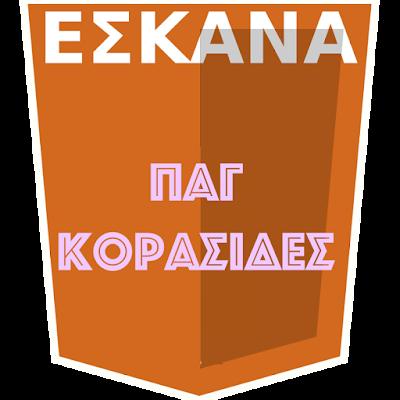 ΠΑΓΚΟΡΑΣΙΔΕΣ ΚΛΗΡΩΣΗ 2015-16