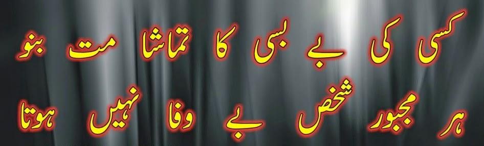 Majboor SMS Sahayri In Urdu