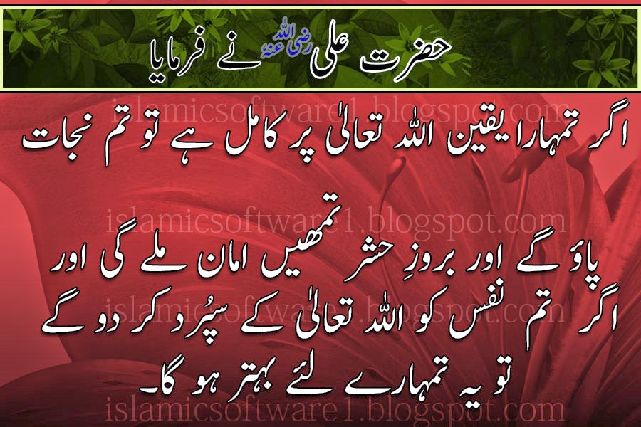 urdu Islamic quotes of Hazrat Ali R.A