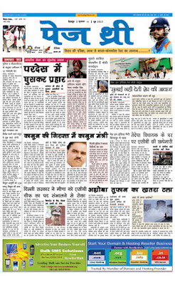 Dehradun Hindi epaper, Page3