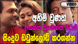 Ahimi Unath Song Download - Asanka Priyamantha Peris