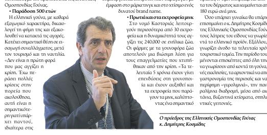 """Αφιέρωμα στην Ελληνική Γουνοποιία που έγινε στην Εφημερίδα """"Αγροτική Έκφραση"""""""
