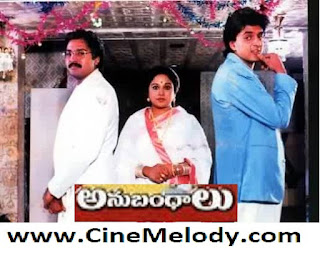 Anubandhalu Telugu Mp3 Songs Free  Download -1991
